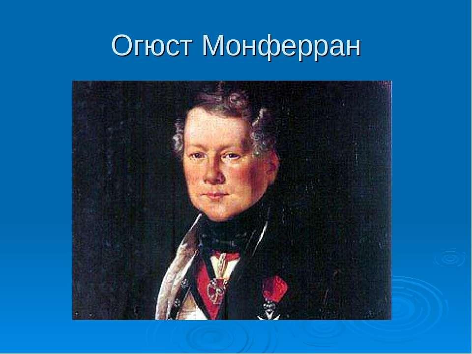 Огюст Монферран