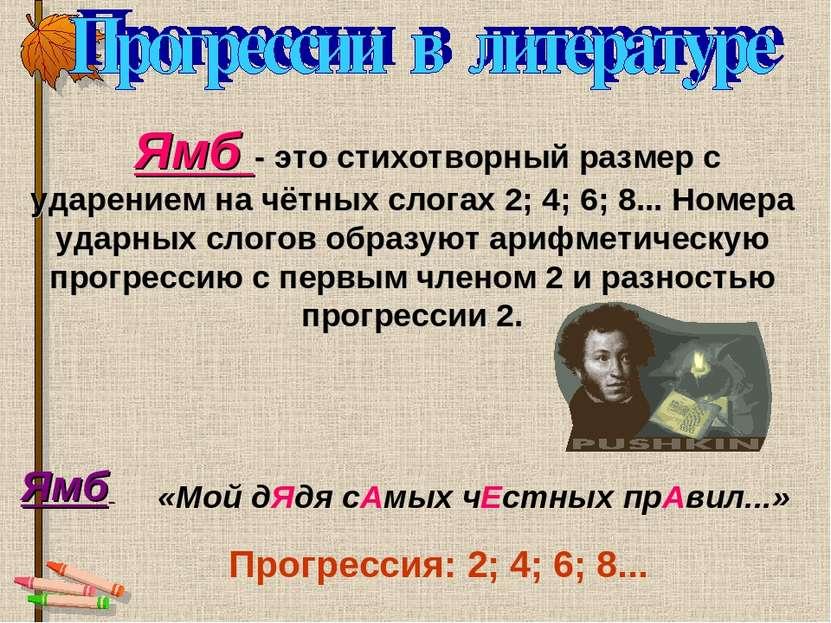 Ямб - это стихотворный размер с ударением на чётных слогах 2; 4; 6; 8... ...