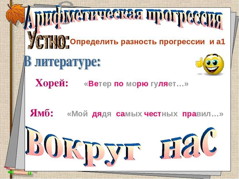 Определить разность прогрессии и а1 Хорей: «Ветер по морю гуляет…» Ямб: «Мой ...