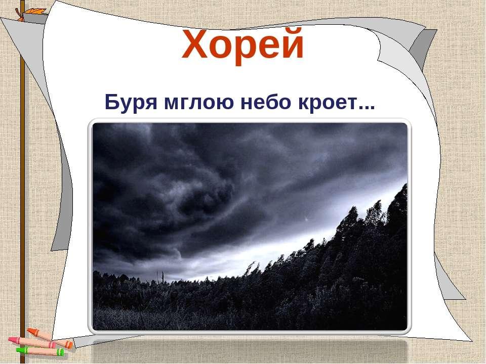 Хорей Буря мглою небо кроет...