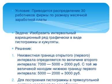 Условие: Приводится распределение 30 работников фирмы по размеру месячной зар...