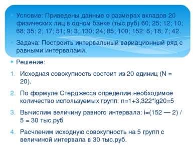 Условие: Приведены данные о размерах вкладов 20 физических лиц в одном банке ...