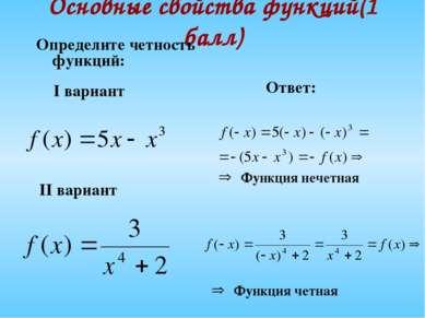 Основные свойства функций(1 балл) Определите четность функций: I вариант II в...