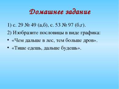 Домашнее задание 1) с. 29 № 49 (а,б), с. 53 № 97 (б,г). 2) Изобразите послови...