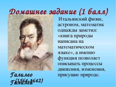 Домашнее задание (1 балл) Итальянский физик, астроном, математик однажды заме...