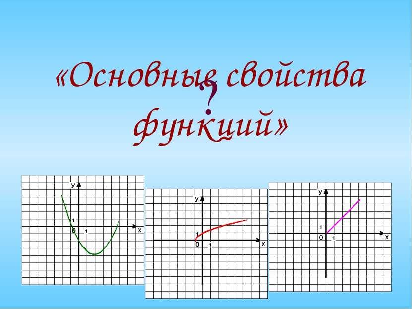 «Основные свойства функций» ?