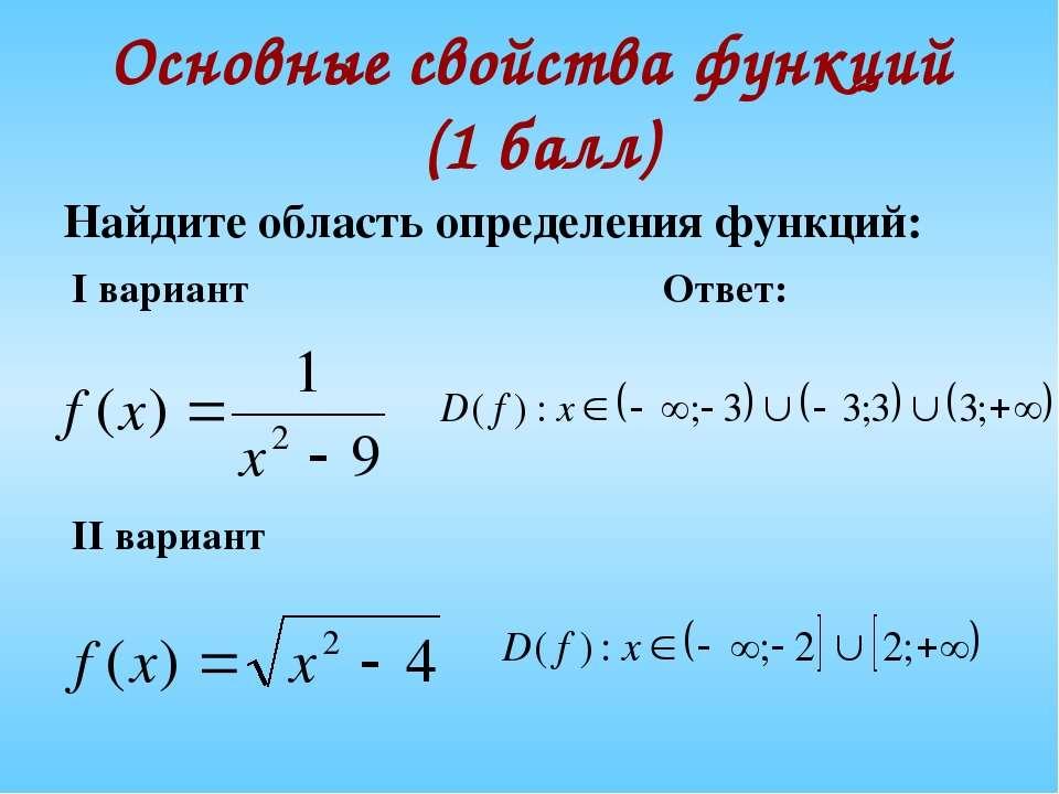 Основные свойства функций (1 балл) Найдите область определения функций: I вар...