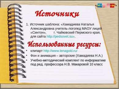 1. Источник шаблона: «Хамадиева Наталья Александровна учитель-логопед МАОУ ли...