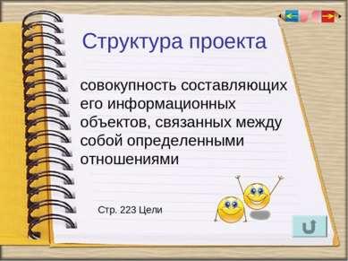 Структура проекта совокупность составляющих его информационных объектов, связ...