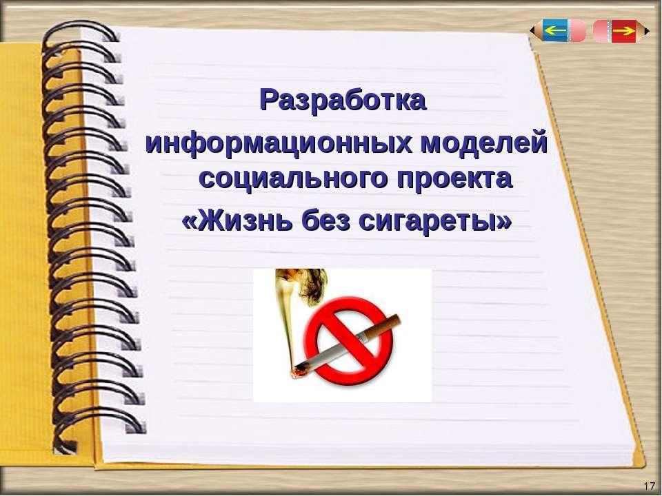 Разработка информационных моделей социального проекта «Жизнь без сигареты» *