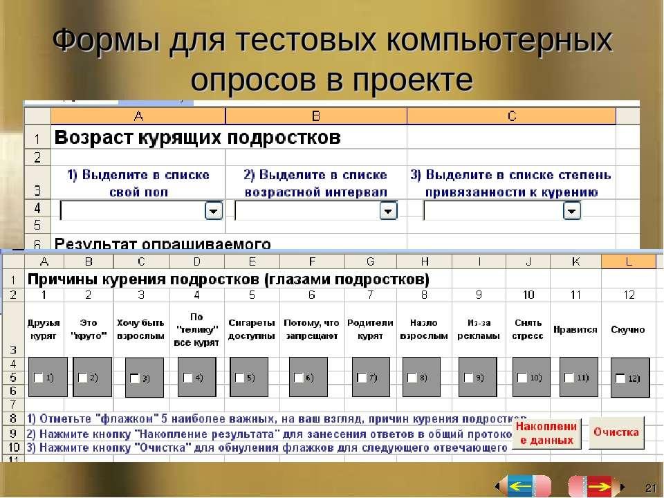 Формы для тестовых компьютерных опросов в проекте *