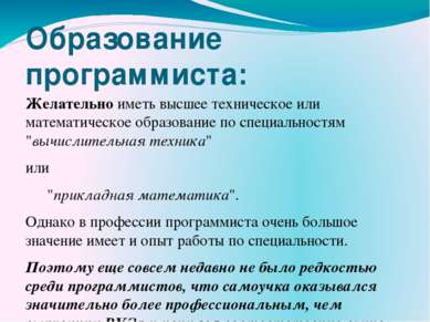 Место работы Научно-исследовательские институты и вычислительные центры; Комп...
