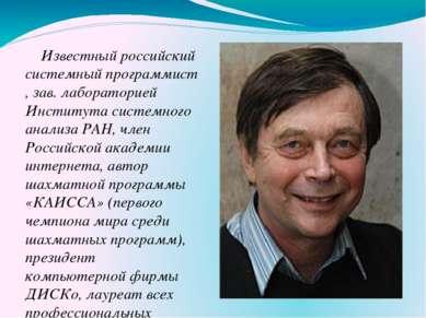 День Программиста -13 сентября 11 сентября2009 года президент России Дмитрий...