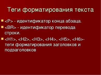 Теги форматирования текста - идентификатор конца абзаца. - идентификатор пере...