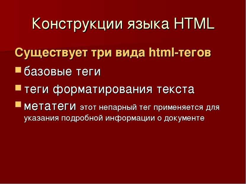Конструкции языка HTML Существует три вида html-тегов базовые теги теги форма...
