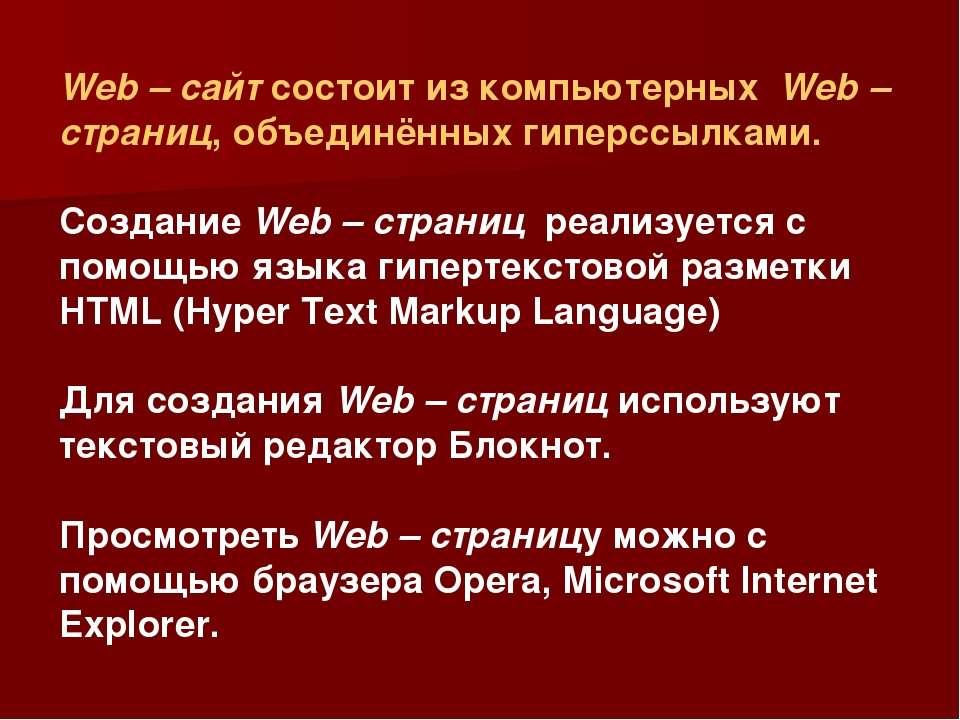 Web – сайт состоит из компьютерных Web – страниц, объединённых гиперссылками....