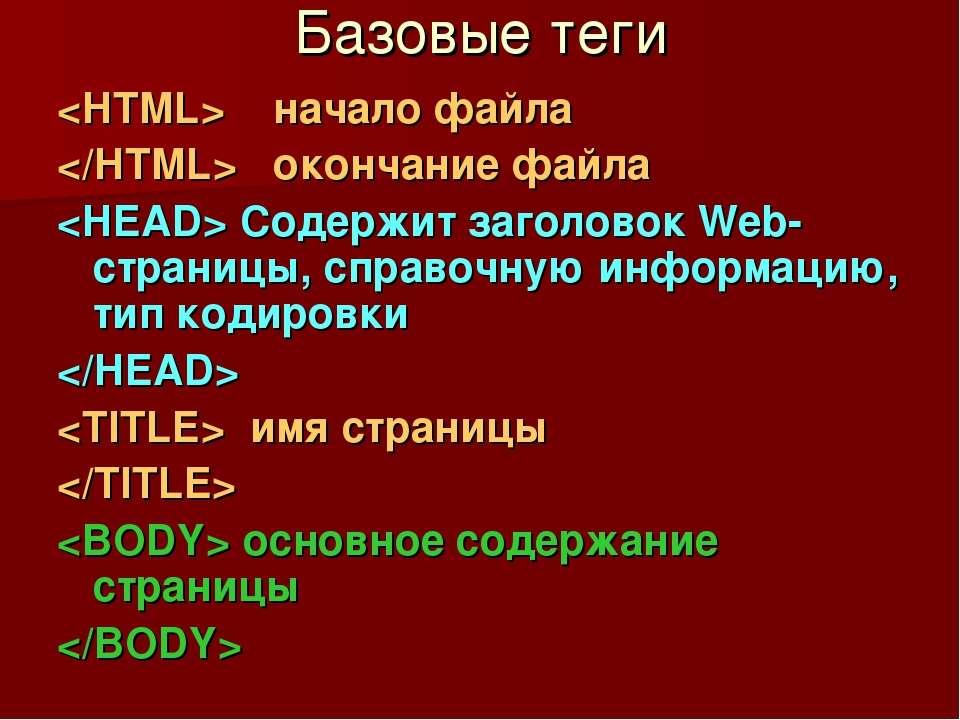 Базовые теги начало файла окончание файла Содержит заголовок Web- страницы, с...