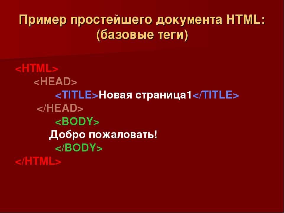 Пример простейшего документа HTML: (базовые теги) Новая страница1 Добро пожал...