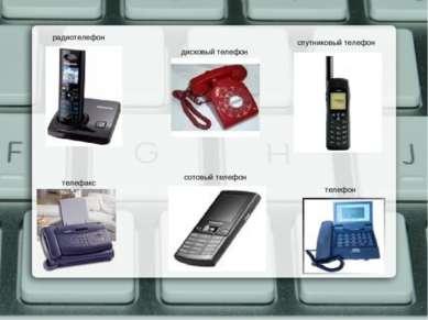 радиотелефон телефакс дисковый телефон сотовый телефон спутниковый телефон те...