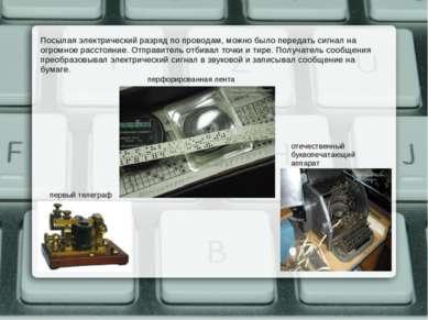 первый телеграф отечественный буквопечатающий аппарат перфорированная лента П...
