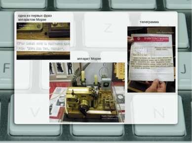 одна из первых фраз аппаратом Морзе аппарат Морзе телеграмма