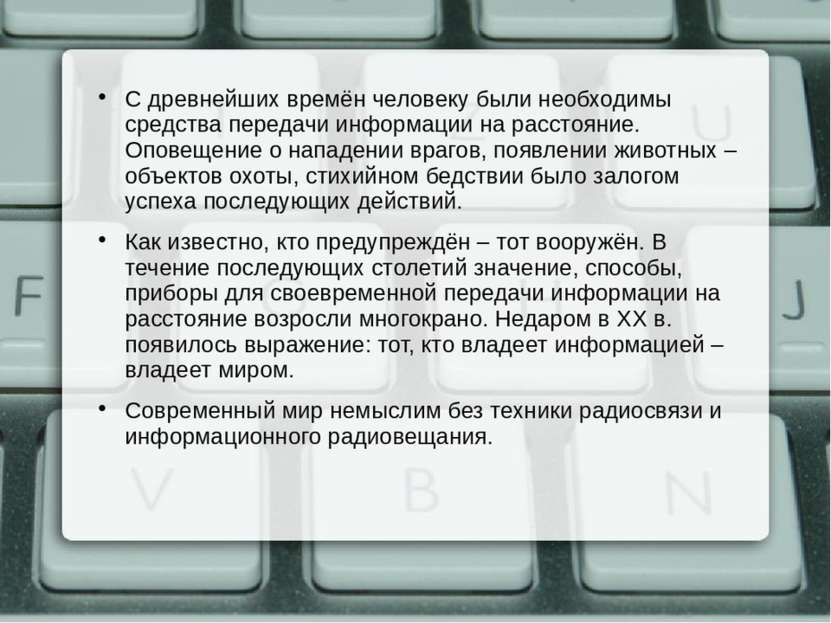 С древнейших времён человеку были необходимы средства передачи информации на ...