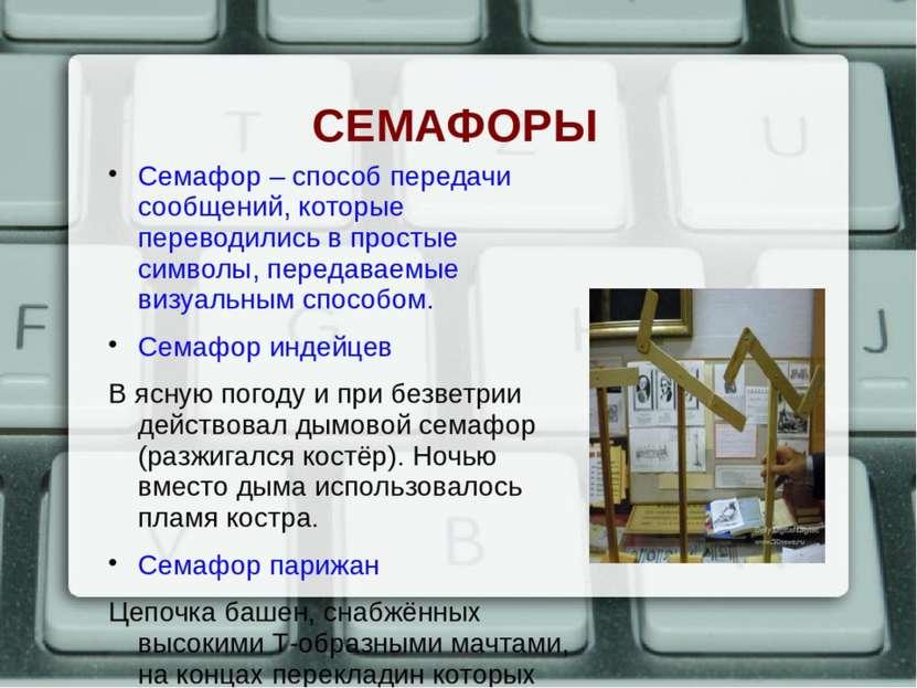 СЕМАФОРЫ Семафор – способ передачи сообщений, которые переводились в простые ...