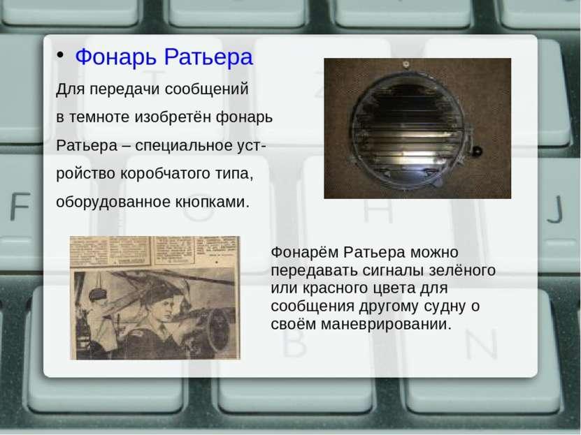 Фонарь Ратьера Для передачи сообщений в темноте изобретён фонарь Ратьера – сп...