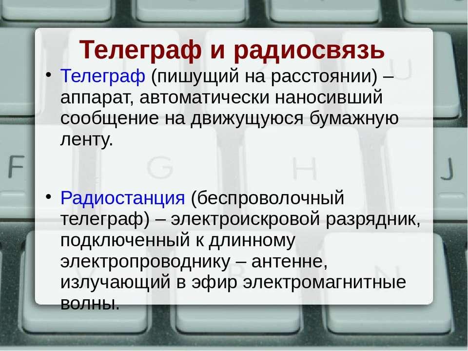 Телеграф и радиосвязь Телеграф (пишущий на расстоянии) – аппарат, автоматичес...