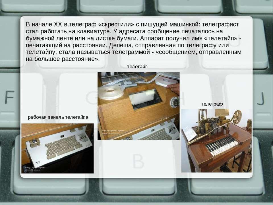 В начале XX в.телеграф «скрестили» с пишущей машинкой: телеграфист стал работ...