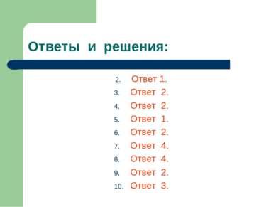 Ответы и решения: Ответ 1. Ответ 2. Ответ 2. Ответ 1. Ответ 2. Ответ 4. Ответ...