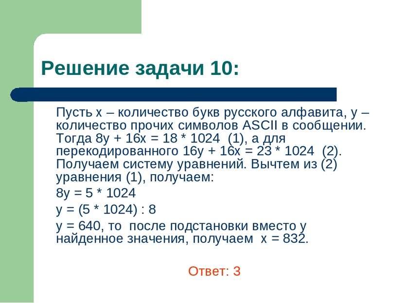 Решение задачи 10: Пусть х – количество букв русского алфавита, y – количеств...