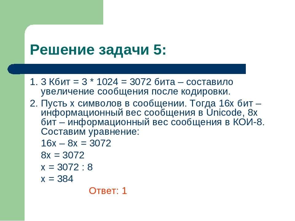 Решение задачи 5: 1. 3 Кбит = 3 * 1024 = 3072 бита – составило увеличение соо...