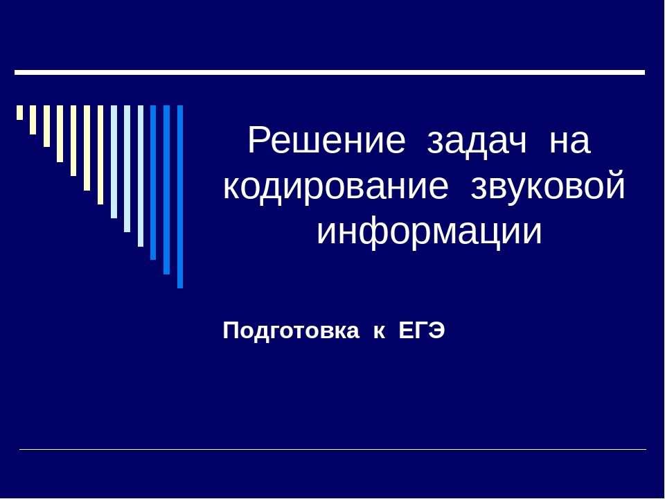 Решение задач на кодирование звуковой информации Подготовка к ЕГЭ