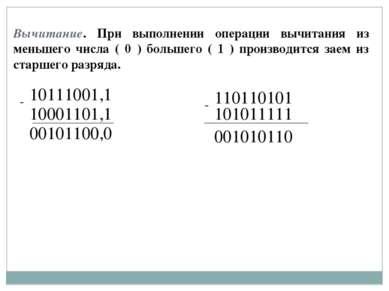 Вычитание. При выполнении операции вычитания из меньшего числа ( 0 ) большего...