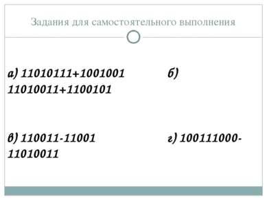 Задания для самостоятельного выполнения а) 11010111+1001001 б) 11010011+11001...