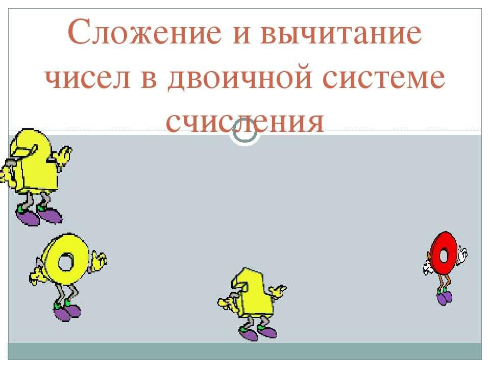 Сложение и вычитание чисел в двоичной системе счисления Ефимова Е.Н. школа №896
