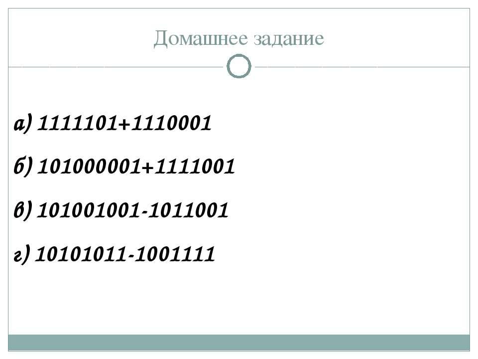 Домашнее задание а) 1111101+1110001 б) 101000001+1111001 в) 101001001-1011001...