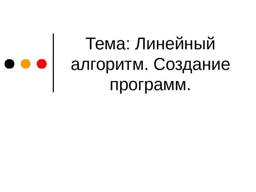 Тема: Линейный алгоритм. Создание программ.