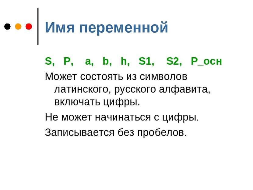 Имя переменной S, P, a, b, h, S1, S2, P_осн Может состоять из символов латинс...