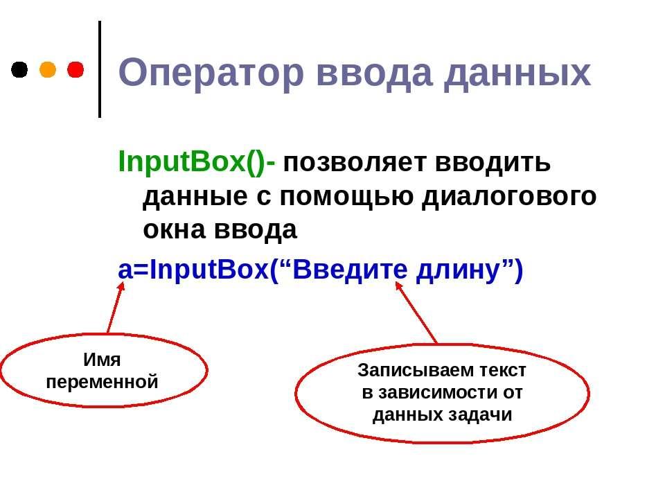 Оператор ввода данных InputBox()- позволяет вводить данные с помощью диалогов...