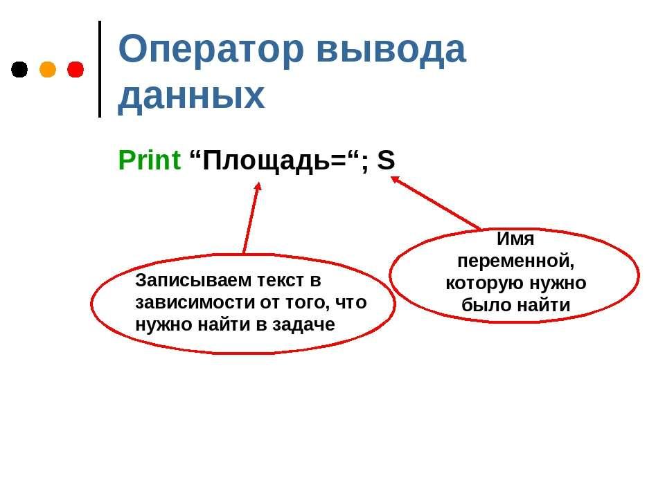 """Оператор вывода данных Print """"Площадь=""""; S Записываем текст в зависимости от ..."""