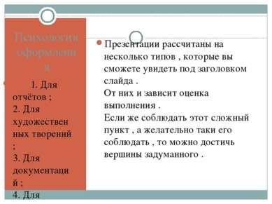 Психология оформления 1. Для отчётов ; 2. Для художественных творений ; 3. Дл...