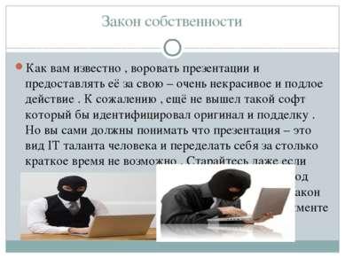 Закон собственности Как вам известно , воровать презентации и предоставлять е...