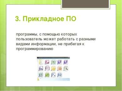 3. Прикладное ПО программы, с помощью которых пользователь может работать с р...