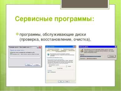 Сервисные программы: программы, обслуживающие диски (проверка, восстановление...