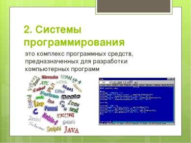 2. Системы программирования это комплекс программных средств, предназначенных...