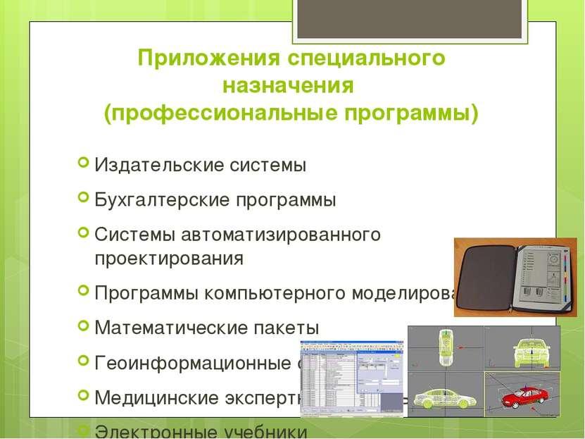 Приложения специального назначения (профессиональные программы) Издательские ...