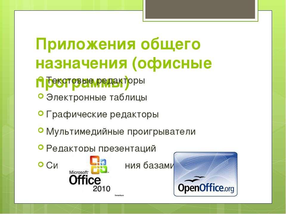 Приложения общего назначения (офисные программы) Текстовые редакторы Электрон...