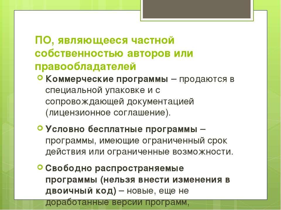 ПО, являющееся частной собственностью авторов или правообладателей Коммерческ...
